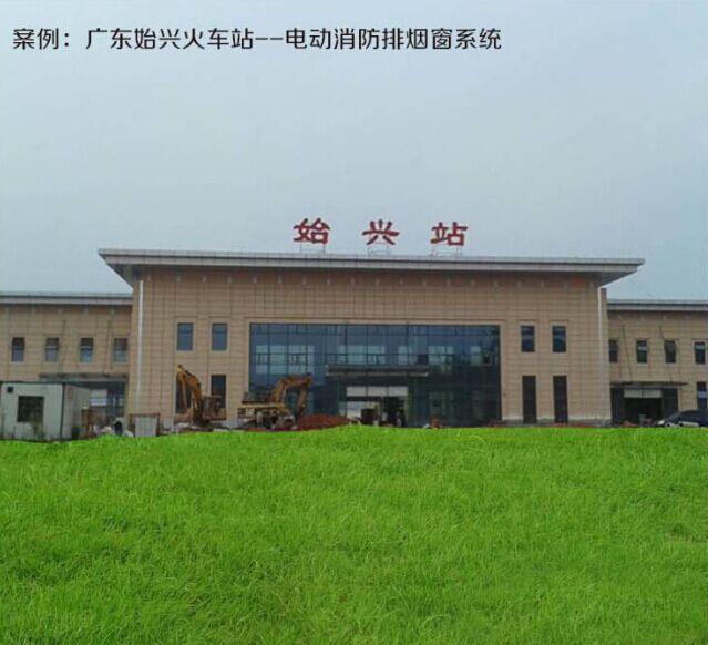 广东始兴火车站电动开窗消防排烟窗工程